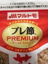 かつおぶしdeサラダ生活★マルトモ★の画像(3枚目)