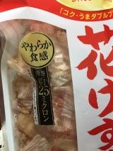 かつおぶしdeサラダ生活★マルトモ★の画像(2枚目)