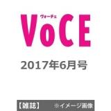「   [女性誌] 4月22日発売『VOCE(ヴォーチェ)』2017年6月号・6月号増刊の付録がスゴイ! 」の画像(2枚目)