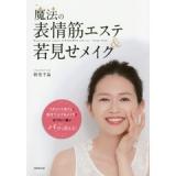 「   [美容雑誌] 最新の美容系雑誌・書籍をチェックしてみた☆付録が魅力の『&ROSY』5月号も♪ 」の画像(239枚目)