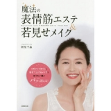 「   [美容雑誌] 最新の美容系雑誌・書籍をチェックしてみた☆付録が魅力の『&ROSY』5月号も♪ 」の画像(114枚目)