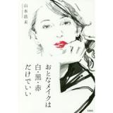 「   [美容雑誌] 最新の美容系雑誌・書籍をチェックしてみた☆付録が魅力の『&ROSY』5月号も♪ 」の画像(92枚目)