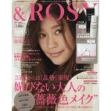 「   [美容雑誌] 最新の美容系雑誌・書籍をチェックしてみた☆付録が魅力の『&ROSY』5月号も♪ 」の画像(8枚目)