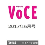 「   [女性誌] 4月22日発売『VOCE(ヴォーチェ)』2017年6月号・6月号増刊の付録がスゴイ! 」の画像(27枚目)