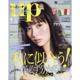 「   [美容雑誌] 最新の美容系雑誌・書籍をチェックしてみた☆付録が魅力の『&ROSY』5月号も♪ 」の画像(84枚目)