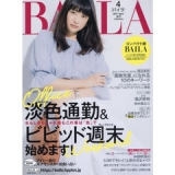 「   [美容雑誌] 最新の美容系雑誌・書籍をチェックしてみた☆付録が魅力の『&ROSY』5月号も♪ 」の画像(201枚目)