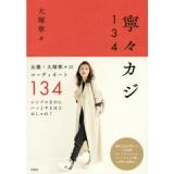 「   [美容雑誌] 最新の美容系雑誌・書籍をチェックしてみた☆付録が魅力の『&ROSY』5月号も♪ 」の画像(285枚目)