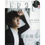 「   [美容雑誌] 最新の美容系雑誌・書籍をチェックしてみた☆付録が魅力の『&ROSY』5月号も♪ 」の画像(108枚目)