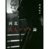 「   [美容雑誌] 最新の美容系雑誌・書籍をチェックしてみた☆付録が魅力の『&ROSY』5月号も♪ 」の画像(49枚目)
