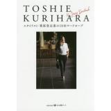 「   [美容雑誌] 最新の美容系雑誌・書籍をチェックしてみた☆付録が魅力の『&ROSY』5月号も♪ 」の画像(267枚目)