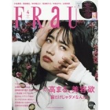 「   [美容雑誌] 最新の美容系雑誌・書籍をチェックしてみた☆付録が魅力の『&ROSY』5月号も♪ 」の画像(94枚目)
