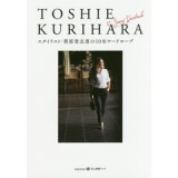 「   [美容雑誌] 最新の美容系雑誌・書籍をチェックしてみた☆付録が魅力の『&ROSY』5月号も♪ 」の画像(82枚目)