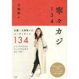 「   [美容雑誌] 最新の美容系雑誌・書籍をチェックしてみた☆付録が魅力の『&ROSY』5月号も♪ 」の画像(222枚目)