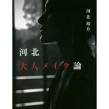 「   [美容雑誌] 最新の美容系雑誌・書籍をチェックしてみた☆付録が魅力の『&ROSY』5月号も♪ 」の画像(205枚目)