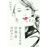 「   [美容雑誌] 最新の美容系雑誌・書籍をチェックしてみた☆付録が魅力の『&ROSY』5月号も♪ 」の画像(202枚目)