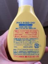 「大島椿のアトピコで、赤ちゃんのお肌を守る!」の画像(8枚目)