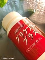 口コミ記事「シナモンでエイジング・糖化ケアの新習慣☆グリケアープラス」の画像
