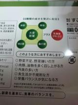 ■青汁と乳酸菌■の画像(3枚目)