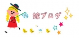 桜花媛 プリンセスナイトリペアの画像(10枚目)