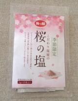 季節を楽しめる美味しい塩♪ 海の精さんの 桜の塩の画像(1枚目)