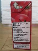 「日本製粉株式会社さんの【ナガノトマト】あらくつぶしたトマト ピューレーづけでペスカトーレ♪」の画像(2枚目)