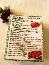 「ナガノトマト☆トマトソース&トマトピューレづけ」の画像(6枚目)