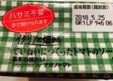 「ナガノトマト☆トマトソース&トマトピューレづけ」の画像(9枚目)