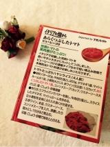 「ナガノトマト☆トマトソース&トマトピューレづけ」の画像(2枚目)