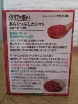 「日本製粉株式会社さんの【ナガノトマト】あらくつぶしたトマト ピューレーづけでペスカトーレ♪」の画像(3枚目)