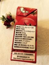 「ナガノトマト☆トマトソース&トマトピューレづけ」の画像(3枚目)