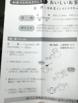「クリンスイの浄水器VS水道!【モニター】【パパちゃん3コマ】」の画像(2枚目)