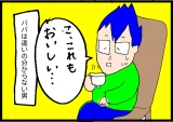 「クリンスイの浄水器VS水道!【モニター】【パパちゃん3コマ】」の画像(8枚目)