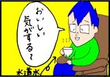 「クリンスイの浄水器VS水道!【モニター】【パパちゃん3コマ】」の画像(7枚目)