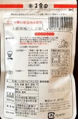 「   さわやか梅こんぶ茶風味の豚の生姜焼き@減塩梅こんぶ茶、玉露園 」の画像(5枚目)