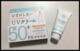 「石澤研究所♪ノンケミカルUVクリーム | ぷりん★ミさんのブログ | @beautist」の画像(1枚目)