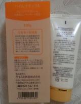 ハイム化粧品 ナチュラル クレンジングクリームの画像(3枚目)