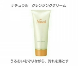 ハイム化粧品 ナチュラル クレンジングクリームの画像(1枚目)