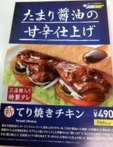 「<monitor>日本サブウェイ てり焼きチキン」の画像(2枚目)