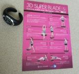 「3D SUPER BLADE S☆その後と気になるところ(*^o^)/★\(^-^*)」の画像(1枚目)