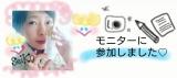 「参加▼美脚専用コスメ『KJ STYLE』」の画像(1枚目)