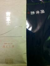 「□当選 静岡深蒸し茶『茜富士』」の画像(1枚目)