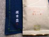 「ハラダ製茶(源宗園)の深蒸し茶『茜富士』を飲んでみた♪」の画像(4枚目)