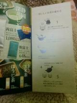 「□当選 静岡深蒸し茶『茜富士』」の画像(3枚目)