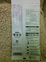 「□当選 静岡深蒸し茶『茜富士』」の画像(2枚目)