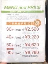 「   SUPERストレッチ銀座店 初回にオススメ90分コース体験☆.。.:*・ 」の画像(9枚目)