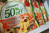 「糖質50%offの生地を使ったピザ@明治」の画像(3枚目)