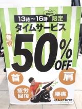 「   SUPERストレッチ銀座店 初回にオススメ90分コース体験☆.。.:*・ 」の画像(10枚目)