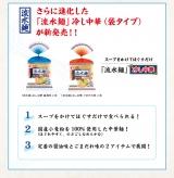 シマダヤ・「流水麺」冷やし中華☆の画像(1枚目)