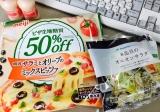 「糖質50%offの生地を使ったピザ@明治」の画像(11枚目)