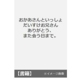 「   [ムック本] 新着登場!これから発売されるMOOK本大特集☆TOCCAのブランドムックがアツい! 」の画像(22枚目)
